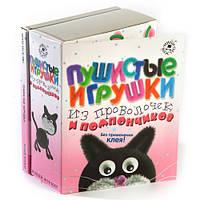 Детский набор для творчества Пушистые игрушки из проволочек и помпончиков, фото 1