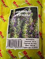Семена фенхеля 100 гр.