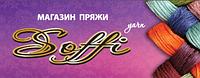 "Магазин рукоделия  ""Soffi-yarn"" в г. Полтава"