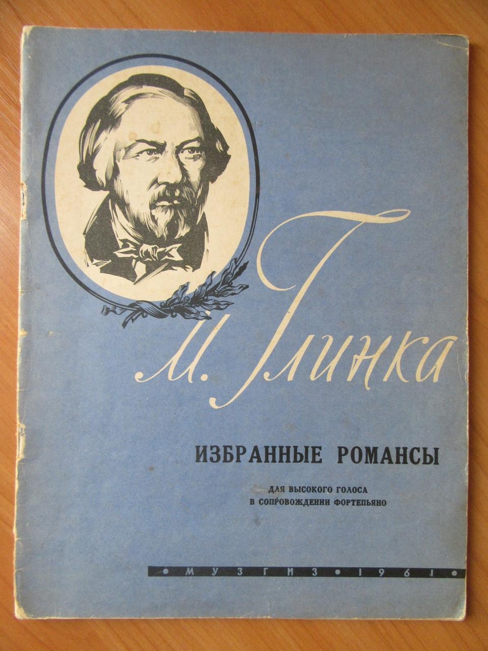 М.Глинка. Избранные романсы для высокого голоса в сопровождении фортепиано