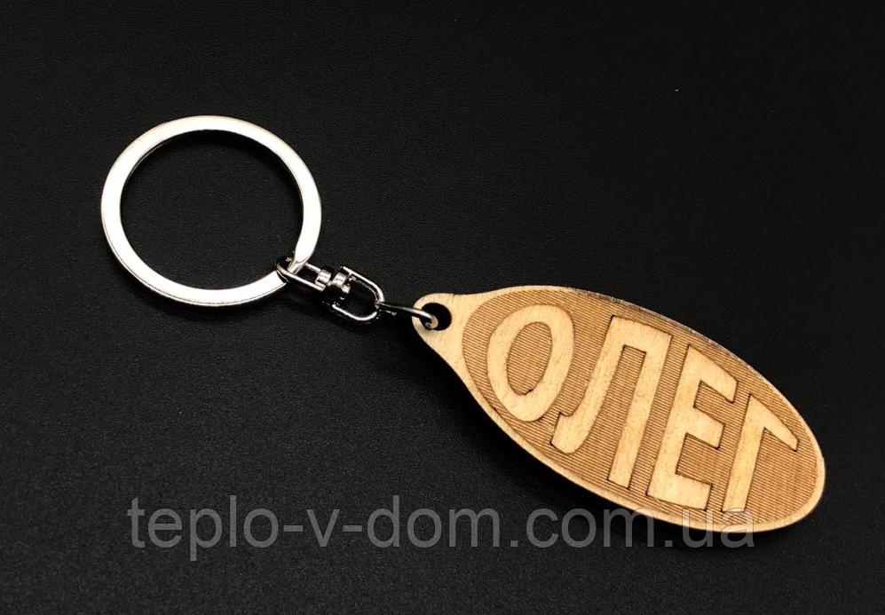 Деревянный брелок Олег