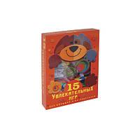 Детский Игровой набор (головоломки) 15 увлекательных игр для малышей и их родителей