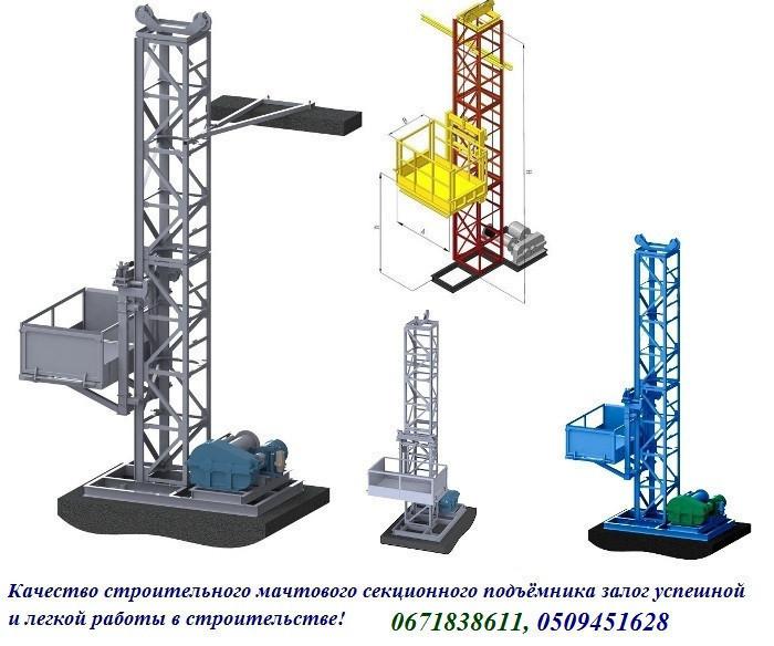 Н-45 м, г/п 500 кг. Мачтовый подъёмник для подачи стройматериалов секционный с выкатной платформой. Подъёмники