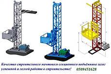 Н-45 м, г/п 500 кг. Мачтовый подъёмник для подачи стройматериалов секционный с выкатной платформой. Подъёмники, фото 3