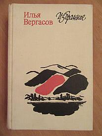 Илья Вергасов. Избранное