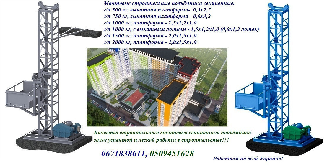Н-23 м, г/п 500 кг. Строительный подъёмник секционный с выкатной платформой для отделочных работ. Подъёмники