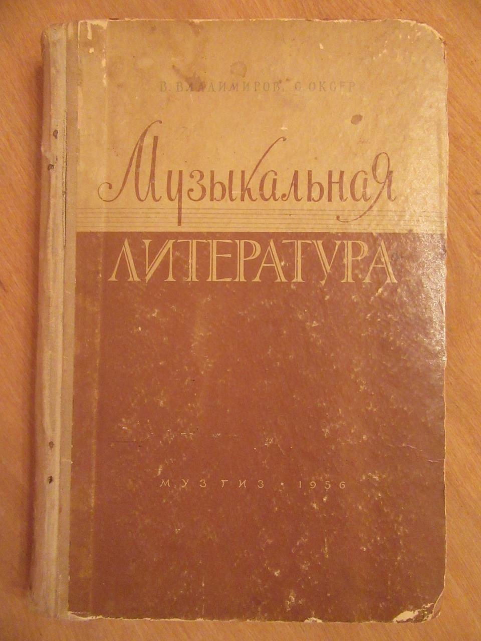Ст. Владимиров, С. Оксер. Музична література. Випуск 1-й. Музгиз 1956