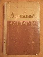 В.Владимиров, С.Оксер. Музыкальная литература. Выпуск 1-й. Музгиз 1956