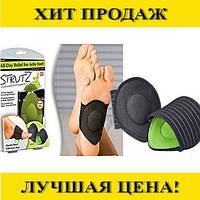 Стельки Ортопедические Strutz!Спешите Купить