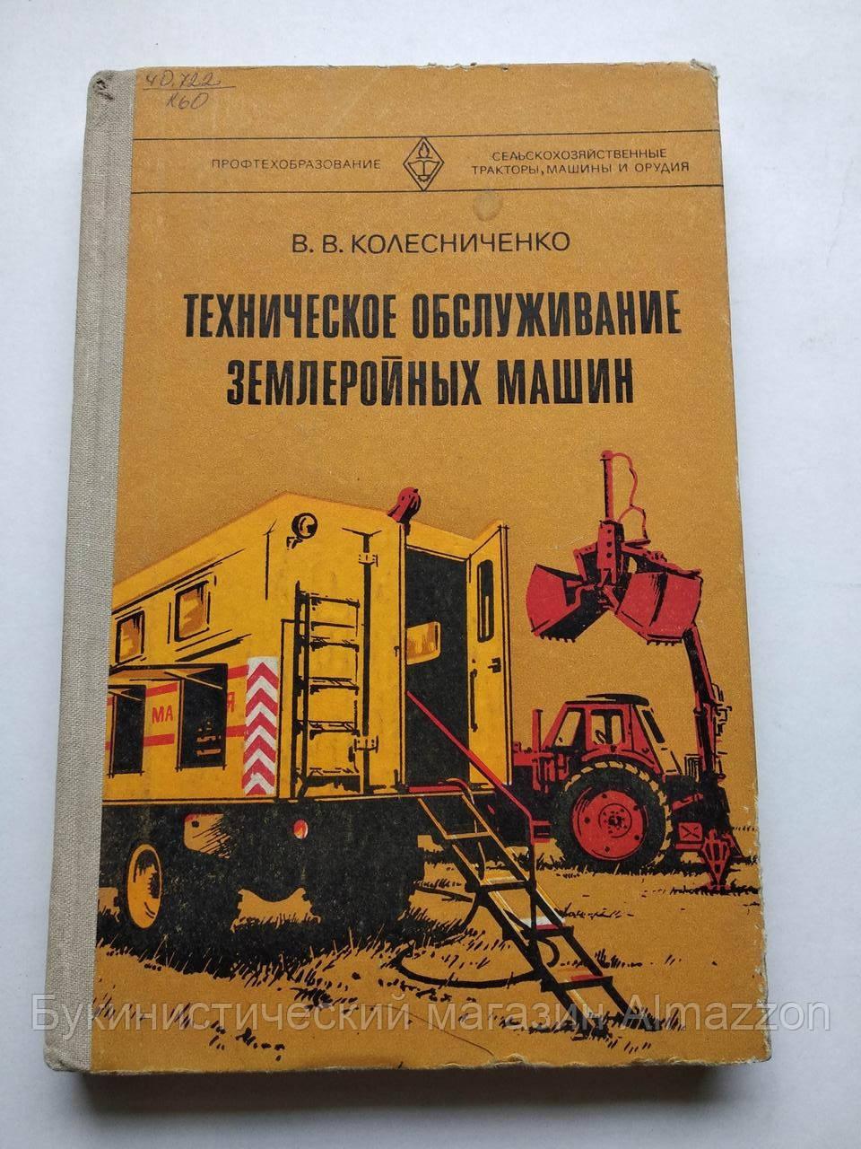 Техническое обслуживание землеройных машин В.В.Колесниченко