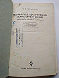 Техническое обслуживание землеройных машин В.В.Колесниченко, фото 2