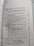 Техническое обслуживание землеройных машин В.В.Колесниченко, фото 3
