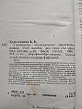 Техническое обслуживание землеройных машин В.В.Колесниченко, фото 4