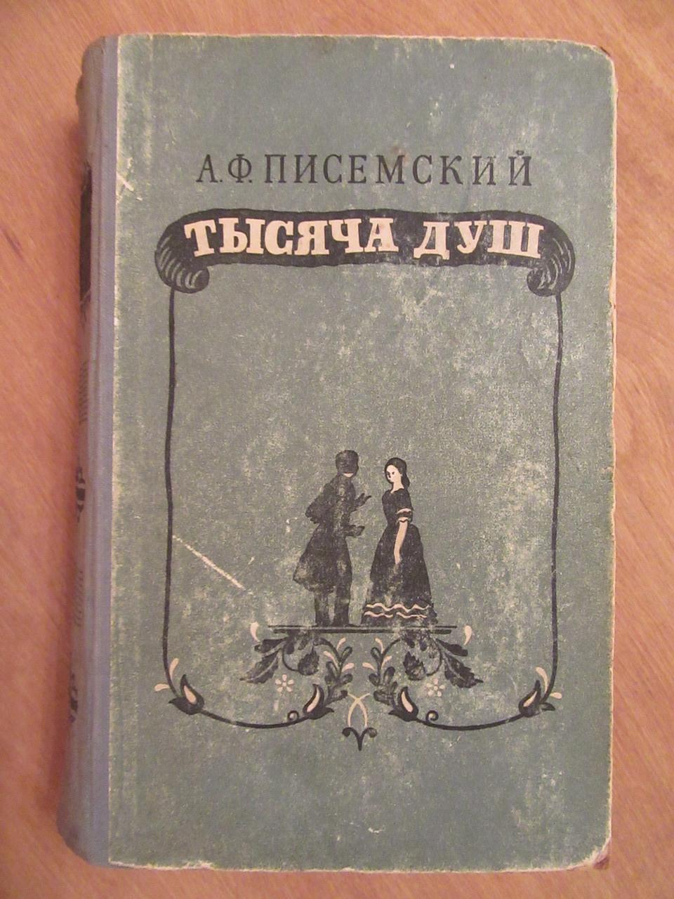 А.Ф.Писемский. Тысяча душ. 1955г