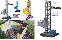 Н-85 м, г/п 750 кг. Строительные  подъёмники мачтовые секционные с выкатной платформой  для отделочных работ. , фото 2
