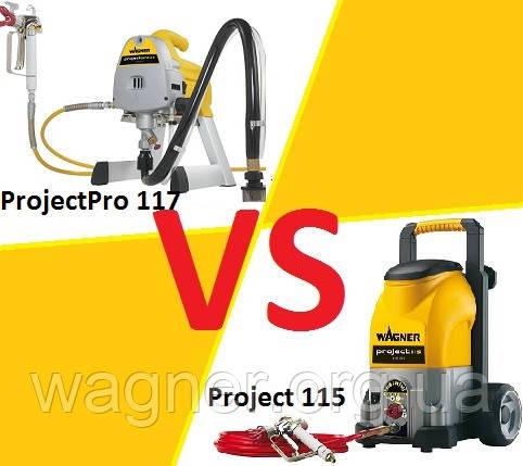 разница между окрасочным агрегатом вагнер wagner projectpro 117 и project 115