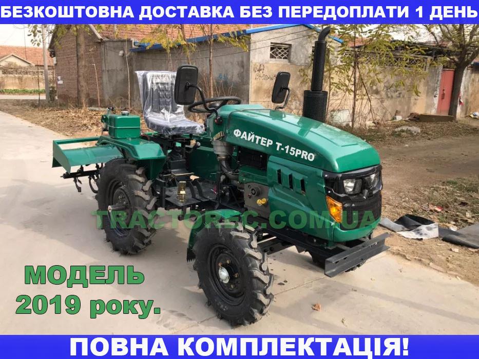 Мототрактор ФАЙТЕР Т-15 PRO  года + КОМПЛЕКТ по супер цене! Бесплатная доставка без Предоплаты! Гарантия!