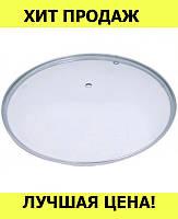Крышка стеклянная 18 см FRU-1009B б/к!Скидка