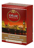 "Чай английский  аристократический ""Hyleys"", 100 г"