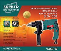 Дрель ударная Spektr professional 1350 Вт SVT