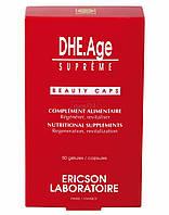 Биодобавки для интенсивного восстановления и омоложения кожи, 50 шт