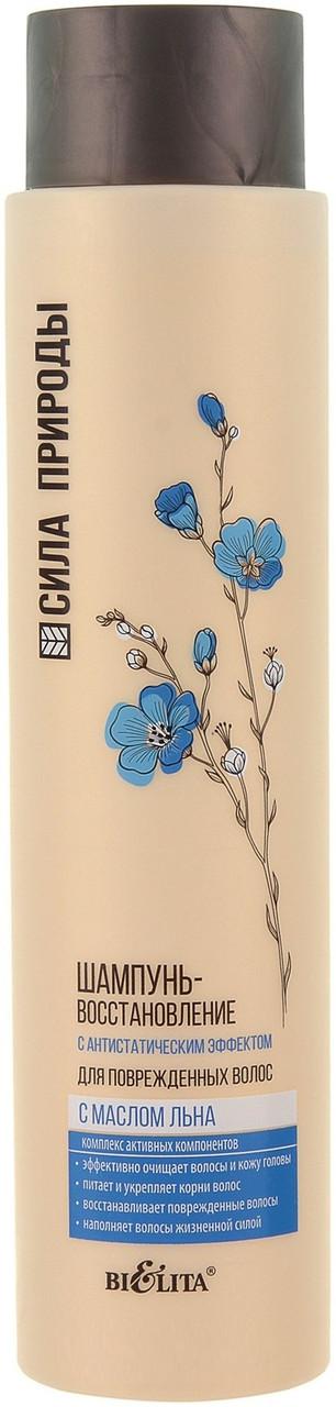 Шампунь-восстановление с маслом льна д/поврежденных волос 400 мл