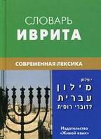 Палхан, И. Словарь иврита. Современная лексика