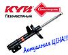 Амортизатор задний Viano (W639) (09.2003-2010) Kayaba Gas-A-Just газовый 553338