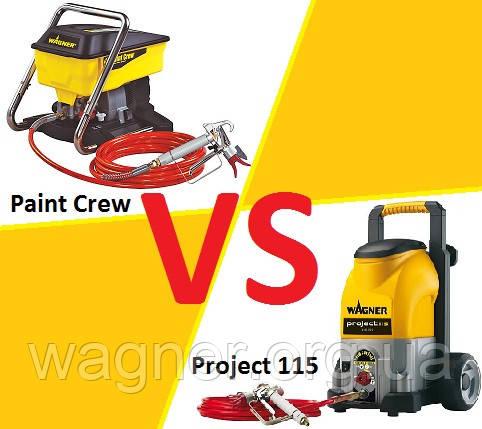 разница между краскопультами покрасочными агрегатами вагнер wagner paint crew и project 115
