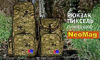 Рюкзак для металлоискателя и лопаты «НЕОМАГ» - Oxford 600d
