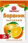 Краситель пищевой (оранжевый)