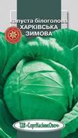 Семена капусты Харьковская зимняя 20 г до 11.2016 г