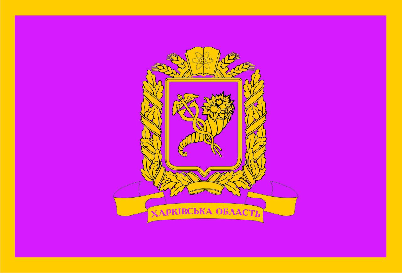 Флаг Харьковской области 0,9х1,35 м. шелк