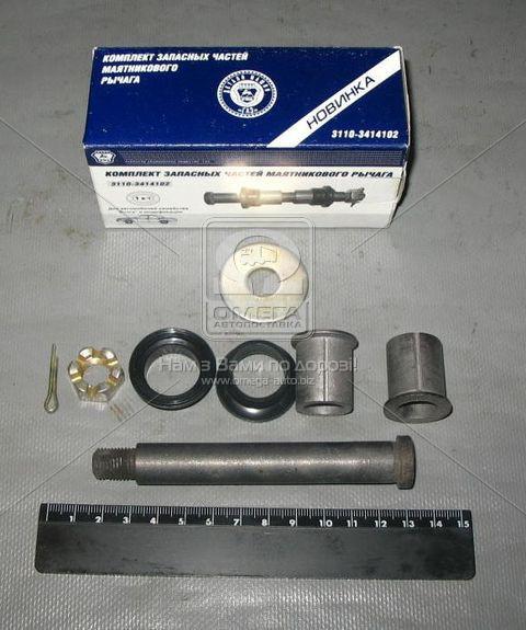 ⭐⭐⭐⭐⭐ Ремкомплект рычага маятникового ГАЗ 3110,2410,31029 (производство  ГАЗ)  3110-3414102