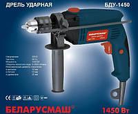 Дрель ударная электрическая Беларусмаш (БДУ-1450)