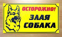 """Табличка """"Злая собака"""" 30х15"""