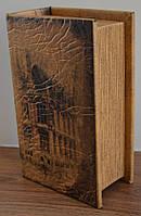 Шкатулка-книга (18х12х6)