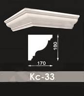 Карниз Кс-33