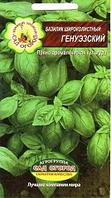 Базилик широколистный Генуэзский.семена