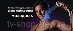 Душ Алексеева в косметологии