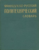 Ред. Турчин, П. Е.  Французско-русский политехнический словарь