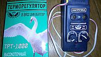 Терморегулятор для инкубатора, брудера ТРТ 1000, фото 1