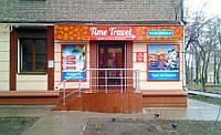 Вывеска для магазина, заказать в Запорожье