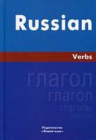 Милованова И. С.  Русский язык. Глаголы. На английском языке