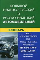 Богданов В. В.  Большой немецко-русский и русско-немецкий автомобильный словарь.