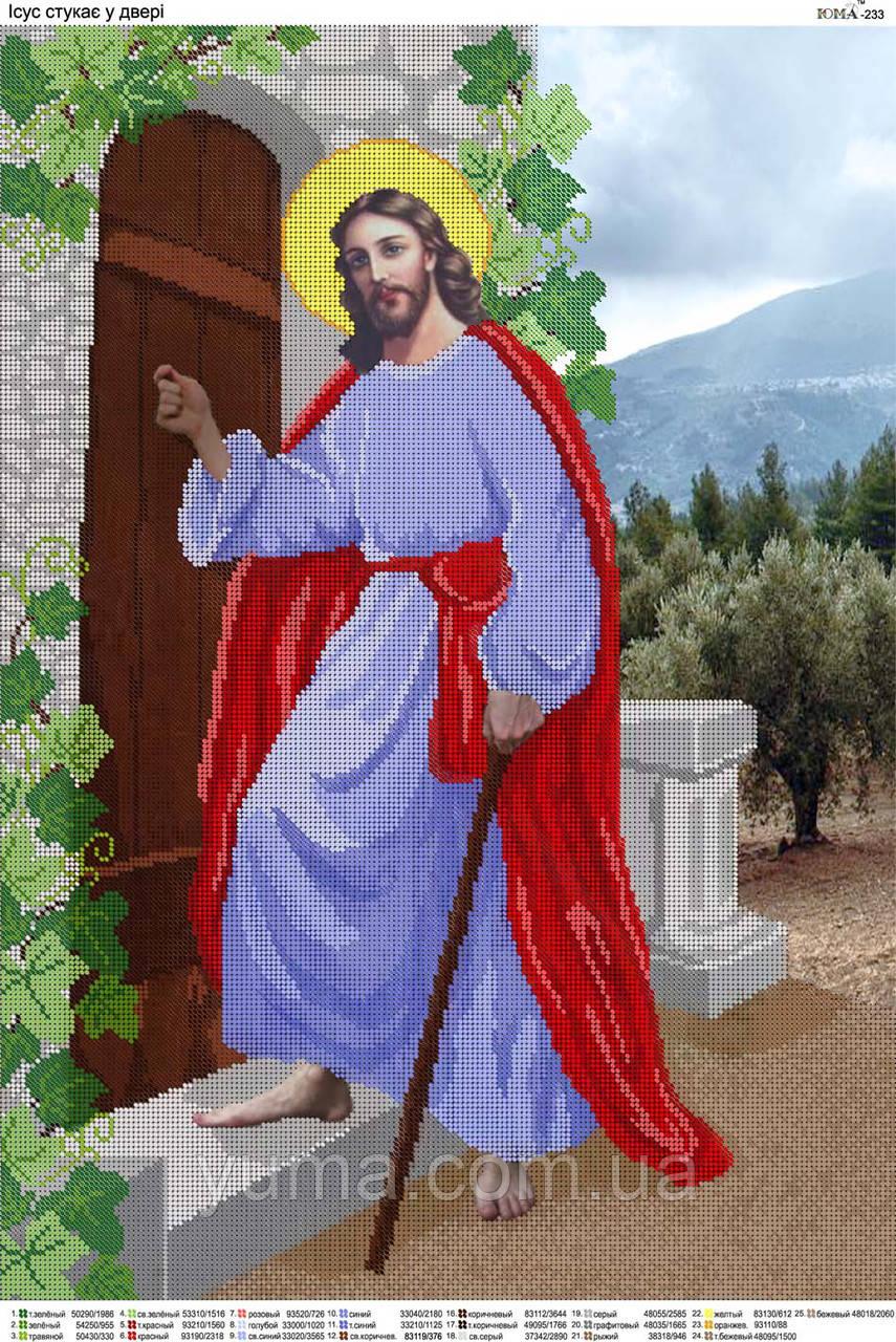 Схема для вышивки бисером Иисус стучит в дверь