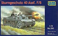 1:72 Сборная модель САУ StuG.40 Ausf. F/8, Unimodels 280;[UA]:1:72 Сборная модель САУ StuG.40 Ausf. F/8,