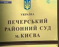 Печерский районный суд г. Киева