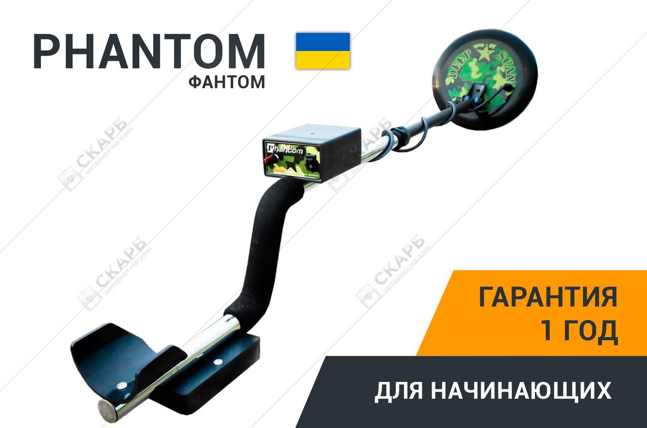 Металлоискатель Фантом (Phantom), металошукач поиск до 1,7 м.