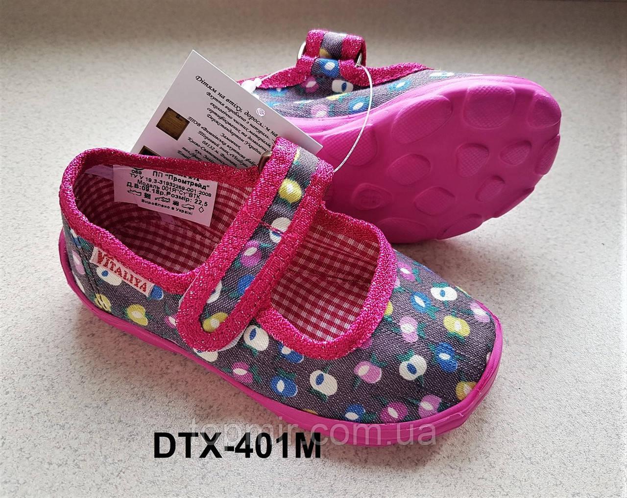 fac9e0f45e81 Детские тапочки для малышек ТМ Vitaliya для дома и улицы - Интернет- магазин  обуви